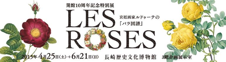 開館10周年記念特別展「LES ROSES 宮廷画家ルドゥーテの『バラ図譜』」